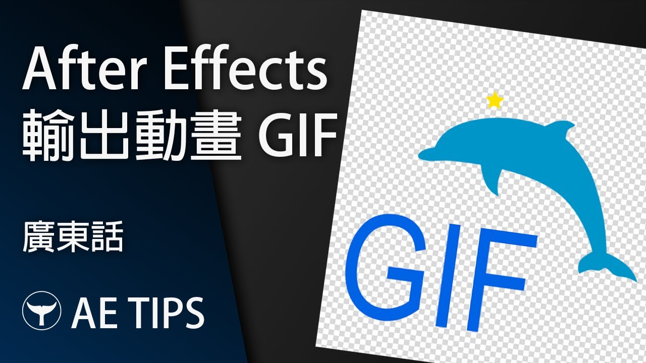 After Effects 輸出動畫 GIF – 廣東話